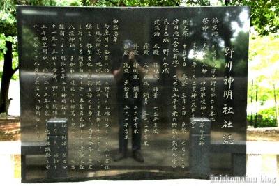 野川神明社(川崎市宮前区野川)4
