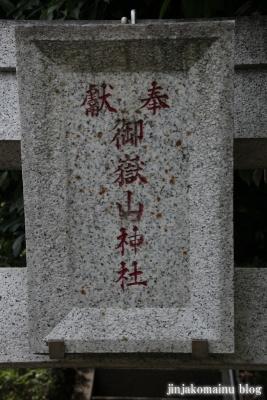 御嶽山神社(川崎市高津区野川)3
