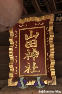 山田神社(横浜市都筑区南山田町)23