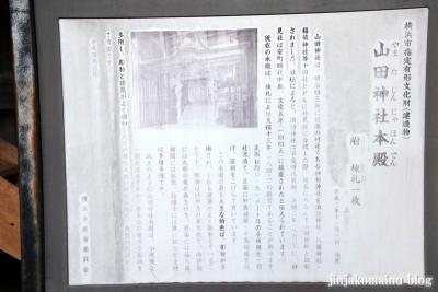 山田神社(横浜市都筑区南山田町)31