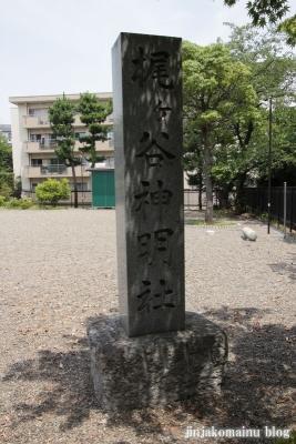 梶ヶ谷神明社(川崎市宮前区梶ヶ谷)5
