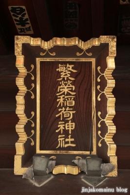 繁榮稲荷神社(新宿区岩戸町)6