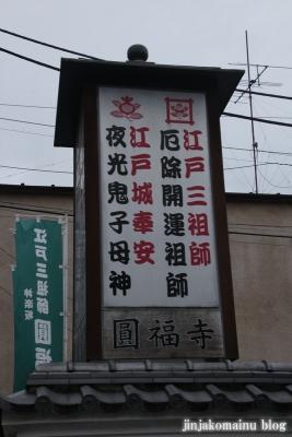 妙徳稲荷大明神(新宿区横寺町)1
