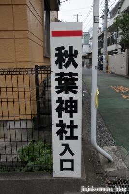矢来町秋葉神社(新宿区矢来町)1