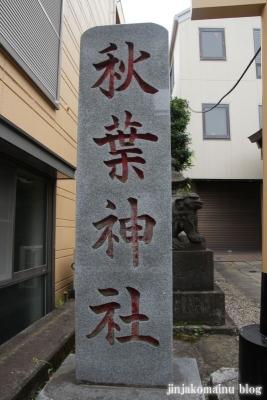 矢来町秋葉神社(新宿区矢来町)3