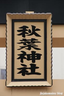 矢来町秋葉神社(新宿区矢来町)5