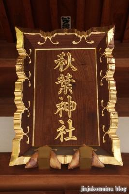矢来町秋葉神社(新宿区矢来町)8