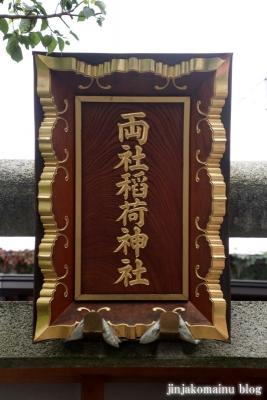 両社稲荷神社(新宿区榎町)3