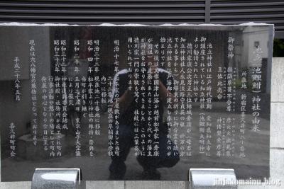 池立神社(新宿区喜久井町)4