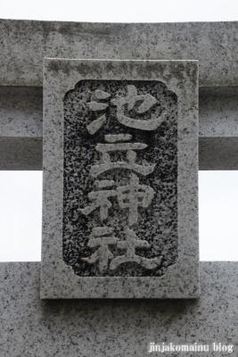 池立神社(新宿区喜久井町)3