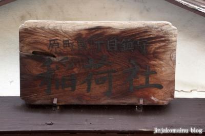 稲荷神社(新宿区原町)2