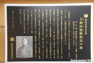 稲荷神社(新宿区原町)4