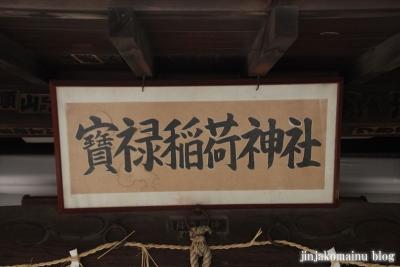 宝禄稲荷神社(新宿区原町)8