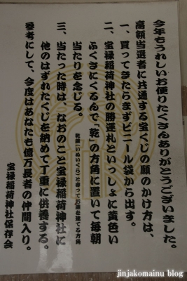 宝禄稲荷神社(新宿区原町)12