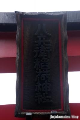 八兵衛稲荷神社(新宿区若松町)2