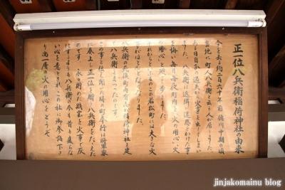 八兵衛稲荷神社(新宿区若松町)6