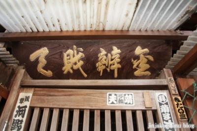 金弁財天(新宿区河田町)5