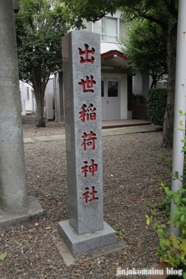 出世稲荷神社(新宿区余丁町)2