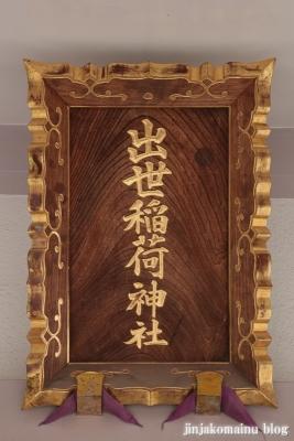 出世稲荷神社(新宿区余丁町)5