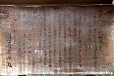 出世稲荷神社(新宿区余丁町)9