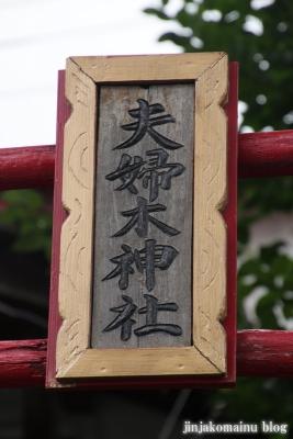 夫婦木神社(新宿区大久保)2