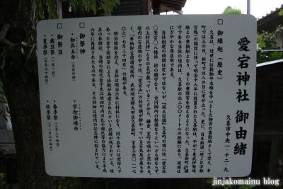 愛宕神社(久喜市久喜中央)7