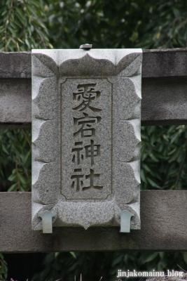 愛宕神社(久喜市久喜中央)5