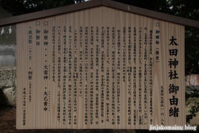 太田神社(久喜市久喜北)7