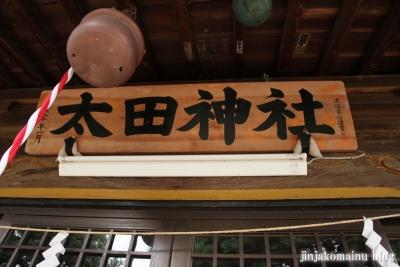 太田神社(久喜市久喜北)10
