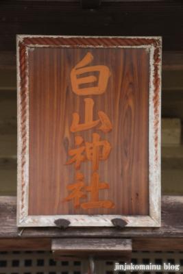 白山神社(久喜市古久喜)5