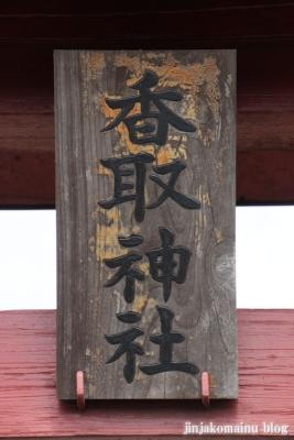 香取神社(久喜市外野)3
