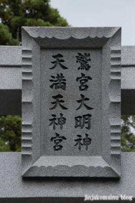 天満天神宮(久喜市青毛)3