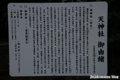 天満宮(久喜市吉羽)4
