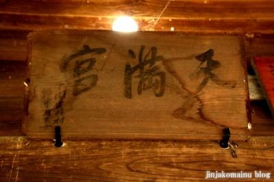 天満宮(久喜市吉羽)15