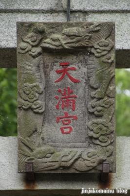 天満宮(久喜市吉羽)3