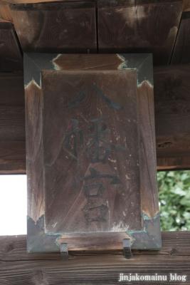 八幡神社(久喜市上清久)3
