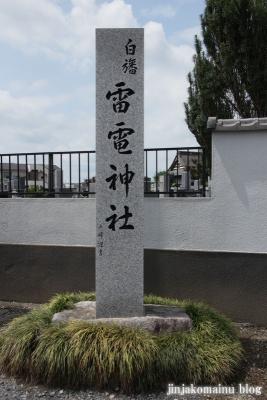 白幡雷電神社(久喜市上清久)2