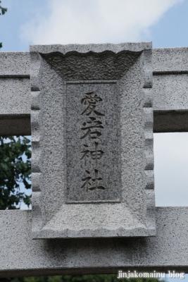 愛宕社(久喜市六万部)3
