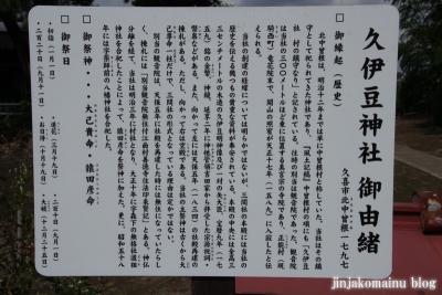 久伊豆神社(久喜市北中曽根)4