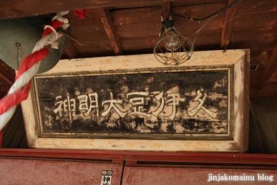 久伊豆神社(久喜市北中曽根)7