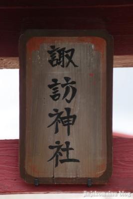 諏訪神社(久喜市北中曽根)3