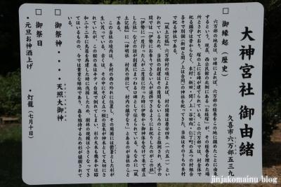 天照皇大神宮(久喜市六万部)5