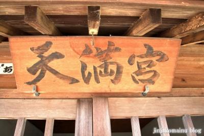 天満宮(久喜市六万部)3