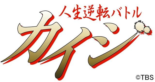 news_xlarge_1013_kaiji_logo.jpg