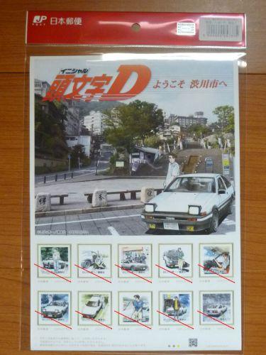 「頭文字D ようこそ渋川市へ」フレーム切手 袋に入ったままの状態