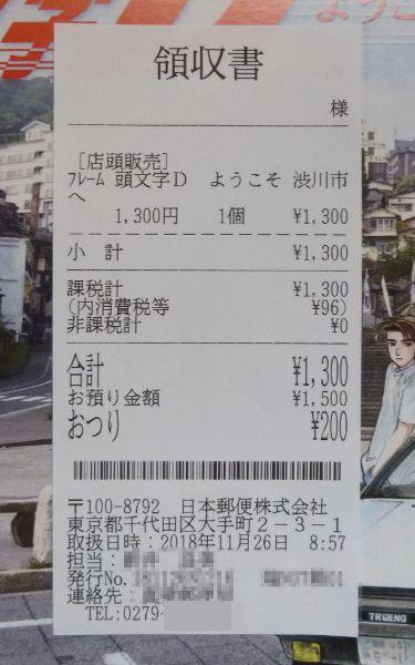 「頭文字D ようこそ渋川市へ」フレーム切手 購入レシート