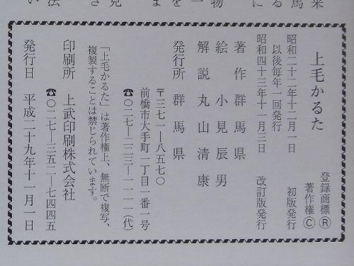 平成29年版上毛かるたの発行情報