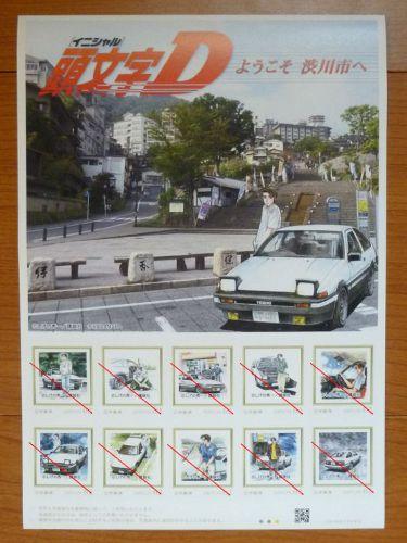 「頭文字D ようこそ渋川市へ」フレーム切手
