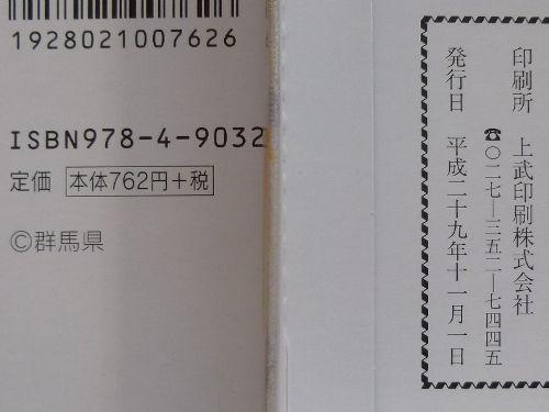 平成29年版上毛かるたの発行情報と価格