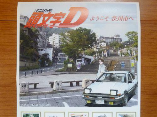 「頭文字D ようこそ渋川市へ」フレーム切手 上部